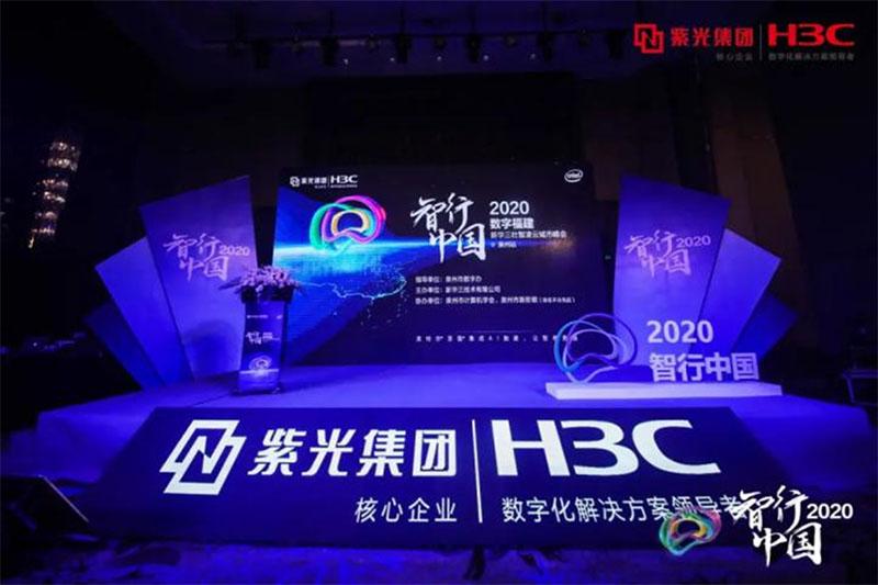 H3C - 智行中国2020開催
